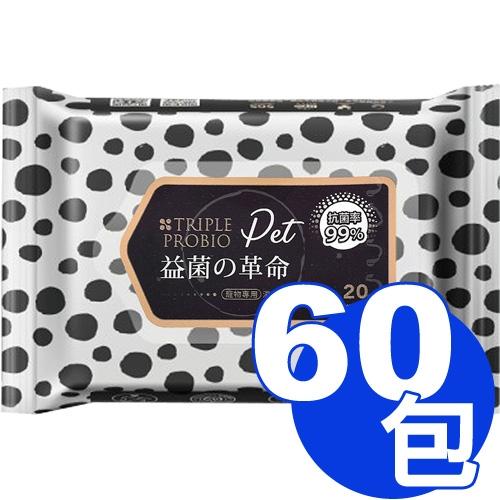 【寵物王國】【益菌革命】TRIPLE PROBIO益菌柔舒寵物專用濕紙巾(20抽/包) x60包量販組合