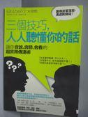 【書寶二手書T6/溝通_OFM】三個技巧,人人聽懂你的話_黃毓婷