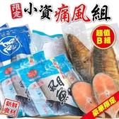 【海肉管家】小資海鮮痛風B組