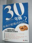 【書寶二手書T3/財經企管_JHW】30年後,你拿什麼養活自己_溫迪