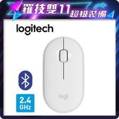 【Logitech 羅技】M350 鵝卵石無線滑鼠-珍珠白 【贈收納購物袋】