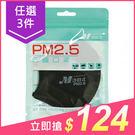 淨舒式 防霾PM2.5口罩(黑)1入【小三美日】拋棄式口罩