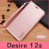 【萌萌噠】HTC Desire 12s (5.7吋)  韓曼 仿真皮紋側翻皮套 全包軟邊 矽膠軟殼 插卡 掛繩 手機套 皮套