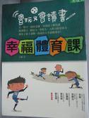 【書寶二手書T1/親子_HOB】幸福體育課,會玩又會讀書_王梅