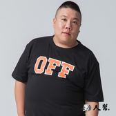 【男人幫大尺碼】T1543*MIT 台灣製造大尺碼英文字母 OFF 浮面純棉短袖T恤