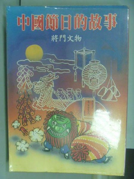 【書寶二手書T4/兒童文學_ONU】中國節日的故事