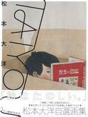 松本大洋自選畫集:TAIYOU