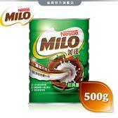【雀巢】美祿巧克力麥芽-經典原味500g / 小朋友最愛