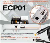[地瓜球@] 銀欣 SilverStone ECP01 雙接頭 電壓輸出 電源 外接卡~USB Type-A 轉DC