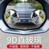 后視鏡小圓鏡汽車倒車神器反光鏡盲區輔助鏡360度高清小車到防水 時尚教主