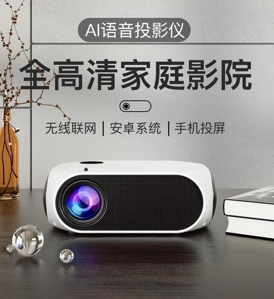 投影儀4k超高清家庭影院手機投影儀家用小型便攜手機墻投臥室投影機 港仔HS