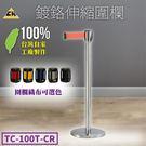 鍍鉻伸縮圍欄 TC-100T-CR  商...