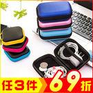 3C充電器耳機記憶卡收納盒 輕巧收納包 (4吋適用)【AE08216】JC雜貨