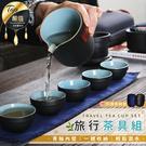日式黑陶 旅行茶具 五杯組(附贈茶葉罐) 功夫茶具 泡茶 茶壺 茶杯 茶具組【HOBA21】#捕夢網
