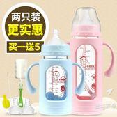 兩只裝玻璃奶瓶防摔耐高溫寬口徑帶保護套硅膠吸管新生兒寶寶嬰兒【萬聖節8折】