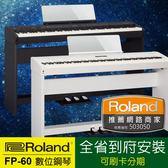 小叮噹的店-Roland FP-60 電鋼琴 【 含琴架踏板+到府安裝】 數位鋼琴