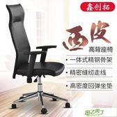 辦公椅簡約電腦椅家用高背椅子轉椅升降網布職員椅員工座椅靠背椅