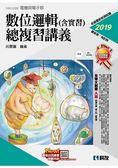 升科大四技 數位邏輯(含實習)總複習講義(2019最新版)(附解答本)