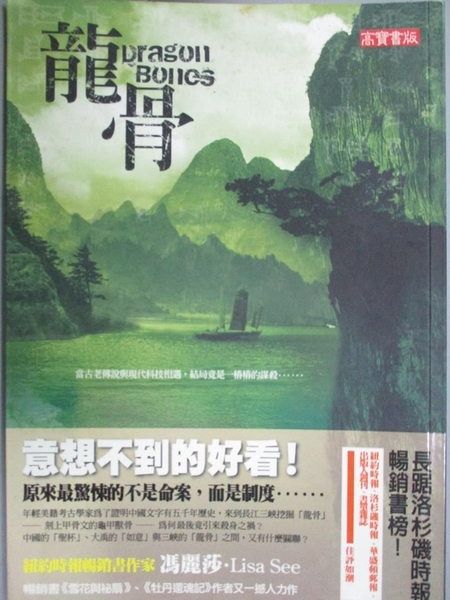 【書寶二手書T9/翻譯小說_NDW】龍骨 DRAGON BONES_馮麗莎