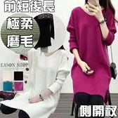 EASON SHOP(GU3757)韓版純色側邊開衩前短後長V領蝙蝠袖長袖螺紋針織毛衣連身裙親膚磨毛長版女上衣