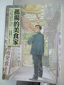 【書寶二手書T5/漫畫書_B7J】孤獨的美食家_久住昌之