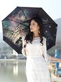 太陽傘遮陽防曬防紫外線晴雨兩用雨傘女折疊黑膠超輕小迷你五折傘 科技藝術館