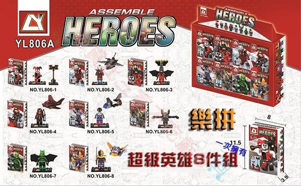 ☆貨比三家☆ NEXO 超級英雄 一組8隻 非 樂高 LEGO 積木 公仔 復仇者聯盟 蝙蝠俠 鷹眼 獵鷹 鋼鐵人