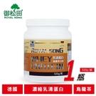 【御松田】乳清蛋白-烏龍茶口味(500g/瓶)-1瓶 現貨免運 運動 健身 愛用 乳清蛋白