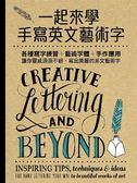 一起來學手寫英文藝術字:各種寫字練習+藝術字體+手作應用,讓你靈感源源不絕,寫..