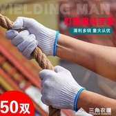勞保手套棉線手套防護工作加厚紗手套白色紗線手套耐用勞動線手套 三角衣櫃