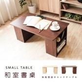 【Hopma】和室書桌/茶几桌-胡桃木