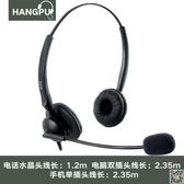 客服耳麥 話務員耳麥頭戴式雙耳聽筒線控客服固話耳機專用電話耳機 玩趣3C