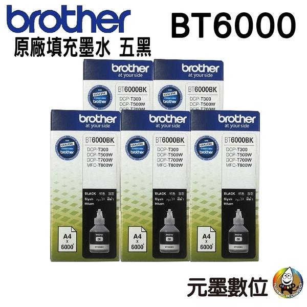 【原廠盒裝墨水/五瓶】Brother BT6000 BK