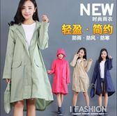 成人雨衣 女戶外日本風衣時尚 輕薄防水透氣旅游雨披徒步可愛長款-Ifashion