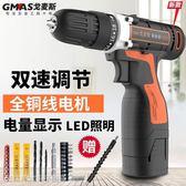 電動螺絲 電鑚家用手電轉鑚電動螺絲刀充電式電鑚鋰電多功能手槍鑚迷你電轉MKS