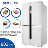【24期0利率+基本安裝+舊機回收】Samsung 三星 RF-905VELAWZ/TW 四門冰箱 901L 公司貨 RF-905VELAWZ