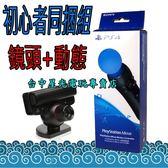 【PS3周邊 可刷卡】☆ PS MOVE 初心者包 右手把動態控制器+Eye攝影機 ☆公司貨全新品