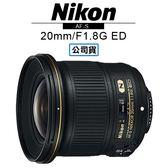 3C LiFe NIKON 尼康 AF-S NIKKOR 20mm F1.8G ED 鏡頭 榮泰公司貨