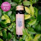 【食養時養】病後滋養 術後養神・神 本草漢方酵素液30ml X12瓶