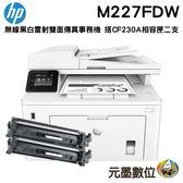 【搭副廠CF230X二支 限時促銷↘11890】HP LaserJet Pro MFP M227fdw 無線黑白雷射雙面傳真事務機