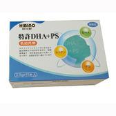 日比野DHA+PS-2.5g*45入/盒【六甲媽咪】