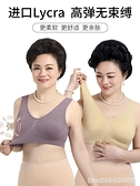 運動背心 媽媽內衣女文胸中老年人背心式無鋼圈比純棉聚攏大碼運動薄款胸罩 城市科技