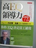 【書寶二手書T8/財經企管_GSQ】高EQ領導力_Daniel Goleman, 陳佳伶