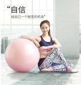 尾牙鉅惠瑜珈球 莫號瑜伽球加厚防爆初學者健身球孕婦防滑平衡瑜伽球 卡菲婭