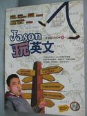 【書寶二手書T9/語言學習_XDT】Jason 玩英文_李傑聖_附光碟