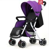 嬰兒推車可坐可躺輕便折疊四輪避震新生兒嬰兒車寶寶手推車 igo全館免運