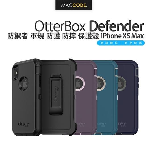 OtterBox Defender iPhone Xs Max 6.5吋 防禦者 軍規 防摔 保護殼 附背夾