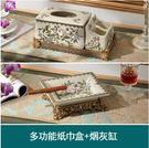歐式家用陶瓷多功能紙巾盒抽紙盒餐巾紙抽盒...