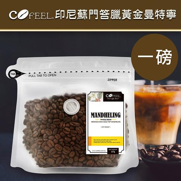 CoFeel凱飛 鮮烘豆印尼蘇門答臘黃金曼特寧中深烘焙咖啡豆一磅