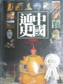 【書寶二手書T4/歷史_ZBZ】中國通史(彩圖版)_戴逸,龔書鐸